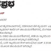 screenshot-www.kannadaprabha.com 2016-01-04 16-05-53