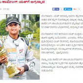 screenshot-www.prajavani.net 2016-01-04 16-19-57